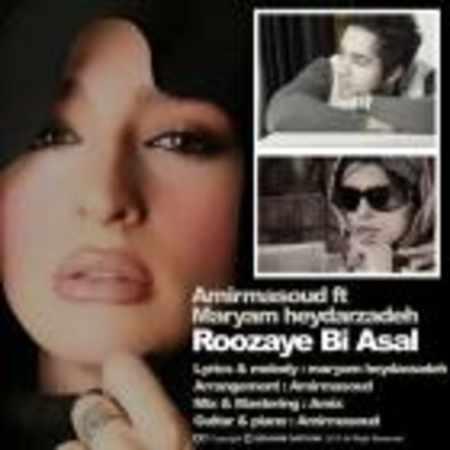 دانلود اهنگ امیر مسعود روزای بی عسل با حضور مریم حیدرزاده