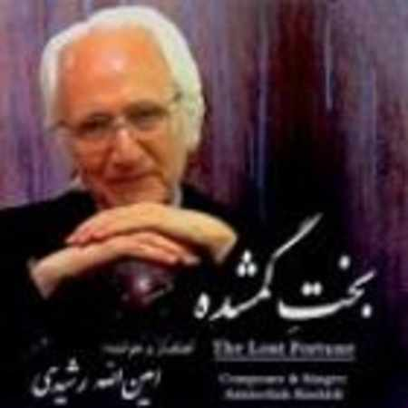 دانلود آلبوم بخت گمشده از امین الله رشیدی