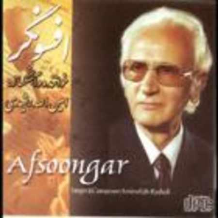 دانلود آلبوم افسونگر از امین الله رشیدی