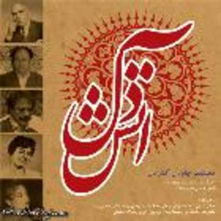 دانلود آلبوم تک اهنگ ها از جلال الدین تاج اصفهانی