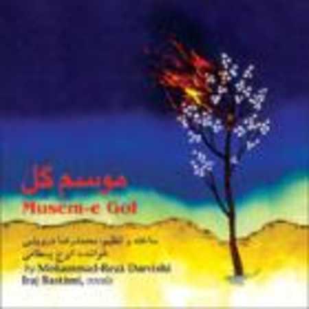 دانلود آلبوم موسم گل از ایرج بسطامی