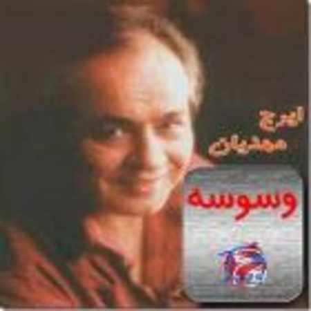 دانلود آلبوم وسوسه از ایرج مهدیان