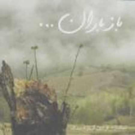 دانلود آلبوم باز باران از بامداد فلاحتی