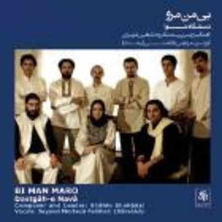 دانلود آلبوم بی من مرو از بامداد فلاحتی