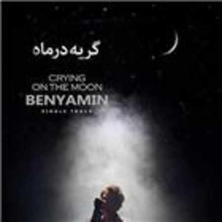 دانلود اهنگ بنیامین بهادری گریه در ماه