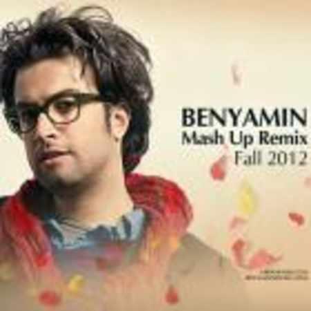دانلود اهنگ بنیامین بهادری Mashup Remix