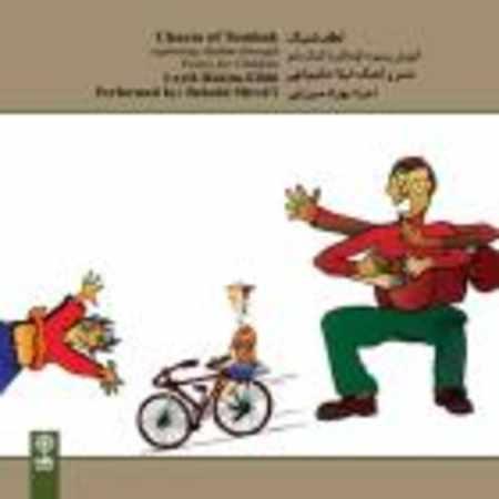 دانلود آلبوم لطف تمبک ۱ از بهزاد میرزایی