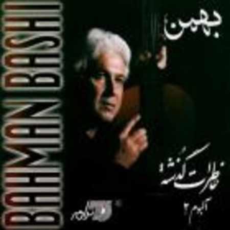دانلود اهنگ بهمن باشی دل دیوونه