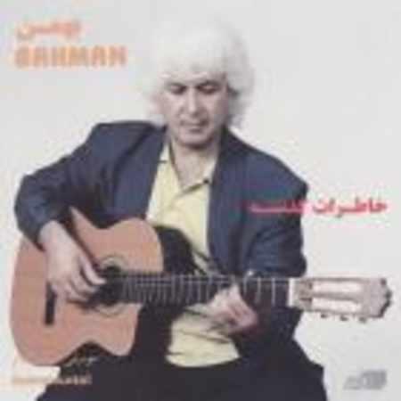 دانلود آلبوم خاطرات گذشته ۱ از بهمن باشی