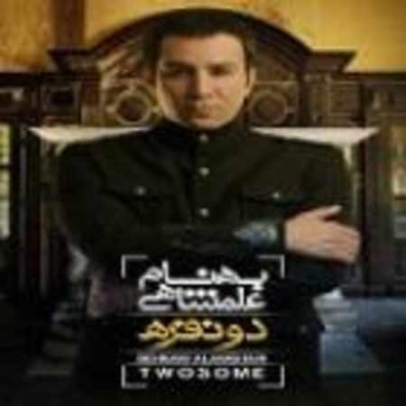 دانلود آلبوم دو نفره از بهنام علمشاهی