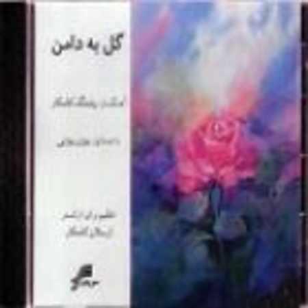 دانلود آلبوم گل به دامن از بیژن بیژنی