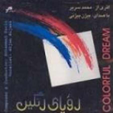 دانلود آلبوم رویای رنگین از بیژن بیژنی