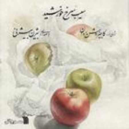 دانلود آلبوم سیب سرخ خورشید از بیژن بیژنی