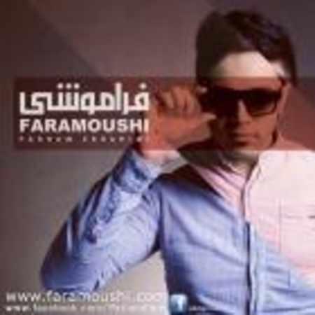 دانلود آلبوم فراموشی از پرهام ابراهیمی
