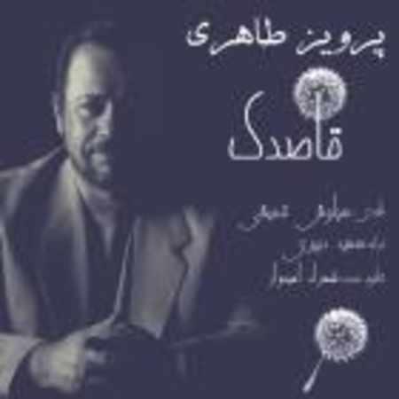 دانلود اهنگ پرویز طاهری قاصدک
