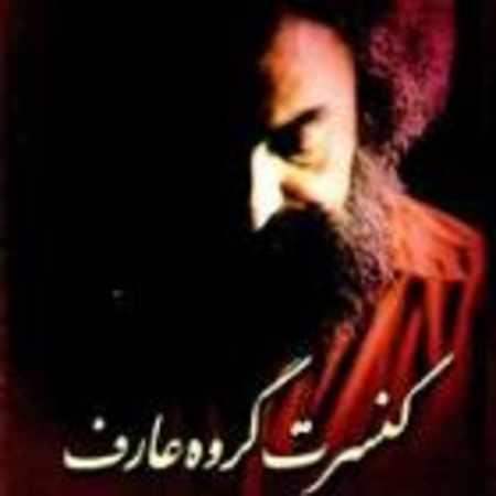 دانلود آلبوم کنسرت گروه عارف از پرویز مشکاتیان