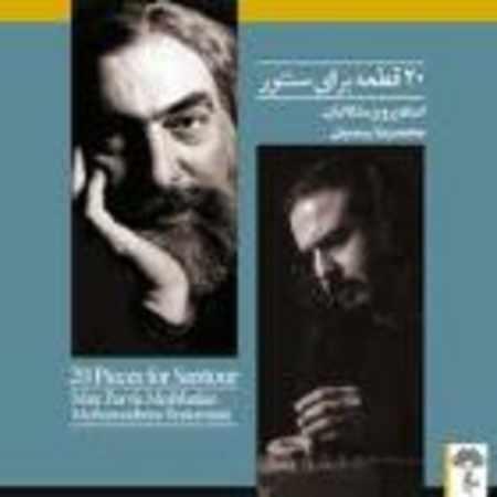 دانلود آلبوم ۲۰ قطعه برای سنتور از پرویز مشکاتیان