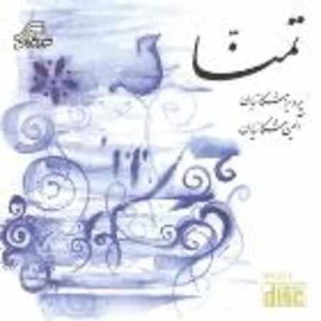 دانلود آلبوم تمنا از پرویز مشکاتیان