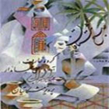 دانلود آلبوم صبح مشتاقان از پرویز مشکاتیان