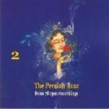 دانلود آلبوم آواز پارسی 2 از یونس دردشتی