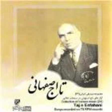 دانلود آلبوم بهترین ها از جلال الدین تاج اصفهانی