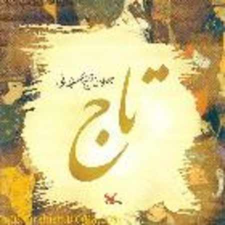 دانلود آلبوم تاج از جلال الدین تاج اصفهانی