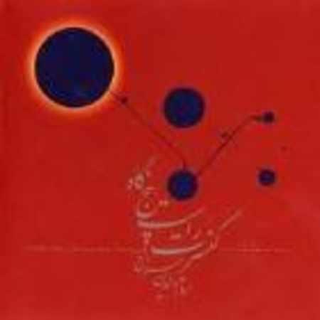 دانلود آلبوم کنسرت راست پنجگاه از حسام الدین سراج