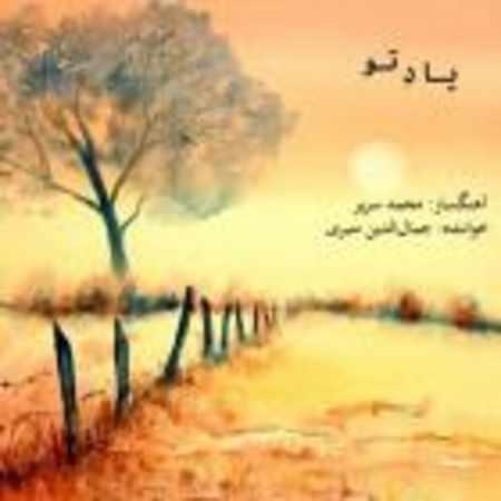 دانلود آلبوم تک اهنگ ها از جمال الدین منبری