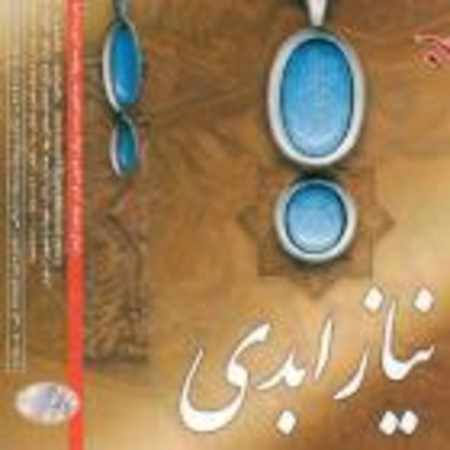 دانلود آلبوم نیاز ابدی از جمال الدین منبری