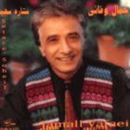 دانلود آلبوم ستاره سهیل از جمال وفایی