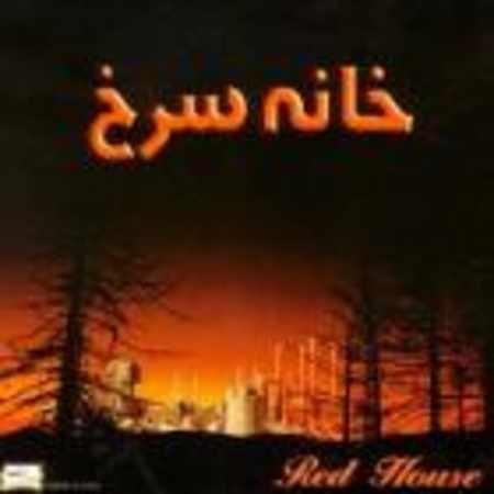 دانلود آلبوم خانه سرخ از جهان