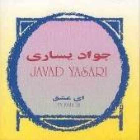 دانلود اهنگ جواد یساری صدف