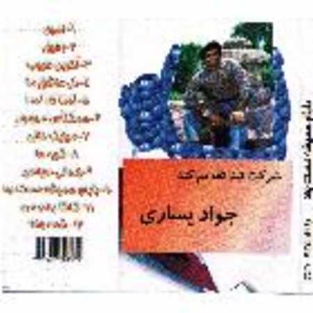 دانلود اهنگ جواد یساری قصه ی من