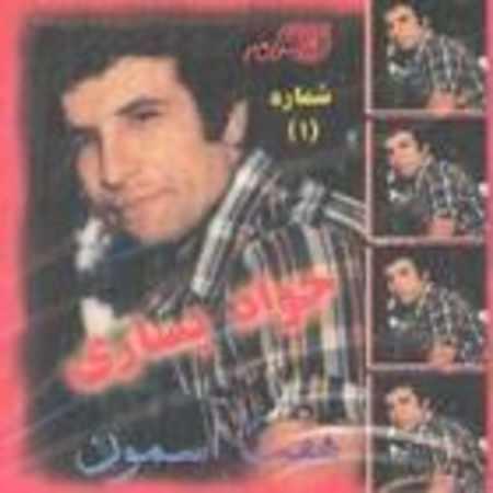 دانلود اهنگ جواد یساری قصه مرد منتظر