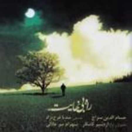 دانلود آلبوم راه بی نهایت از حسام الدین سراج