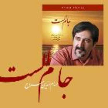 دانلود آلبوم جام الست از حسام الدین سراج