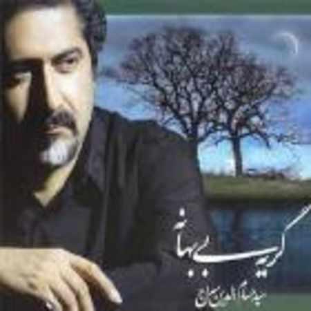 دانلود آلبوم گریه بی بهانه از حسام الدین سراج