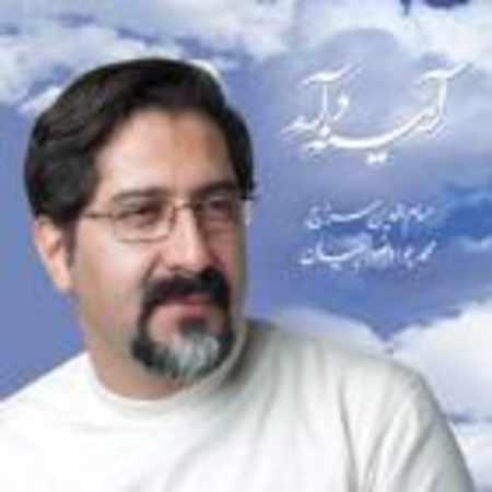 دانلود آلبوم آینه و آه از حسام الدین سراج