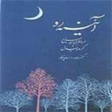 دانلود آلبوم آینه رو از حسام الدین سراج