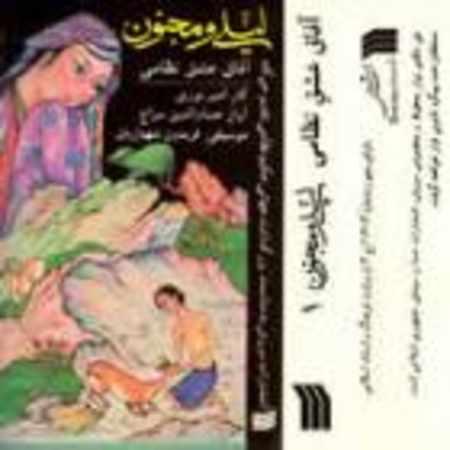 دانلود آلبوم آفاق عشق نظامی ۱ ( لیلی و مجنون ) از حسام الدین سراج