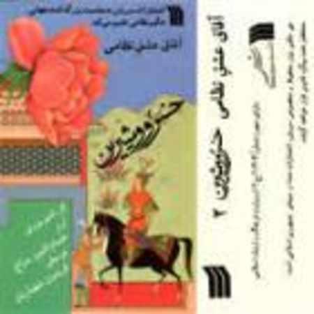 دانلود آلبوم آفاق عشق نظامی ۲ ( خسرو و شیرین ) از حسام الدین سراج