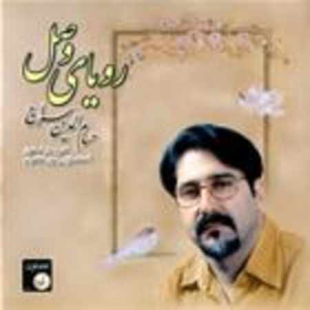 دانلود آلبوم رویای وصل از حسام الدین سراج