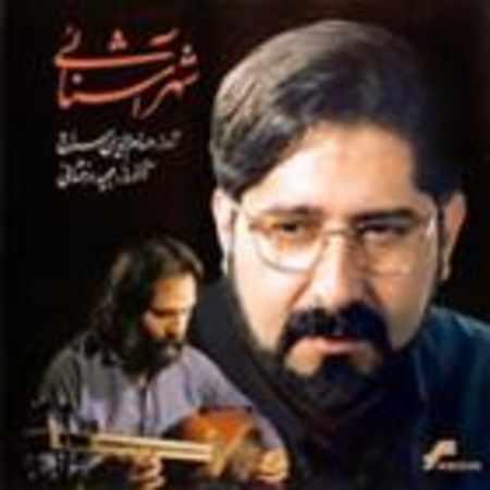 دانلود اهنگ حسام الدین سراج آهوی حرم