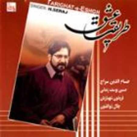دانلود اهنگ حسام الدین سراج چهارمضراب و ساز و آواز