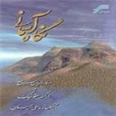 دانلود آلبوم نگاه آسمانی از حسام الدین سراج