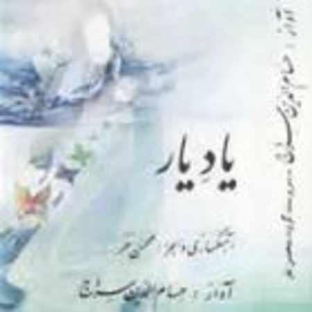 دانلود اهنگ حسام الدین سراج یاد یار ۱