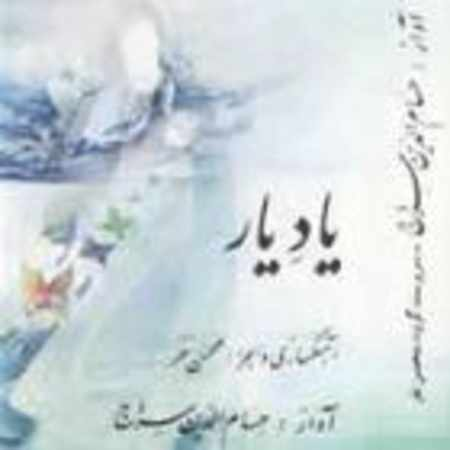 دانلود اهنگ حسام الدین سراج یاد یار ۲
