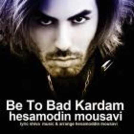 دانلود اهنگ حسام الدین موسوی به تو بد کردم