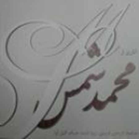 دانلود آلبوم آثاری از محمد شمس از فریدون فروغی