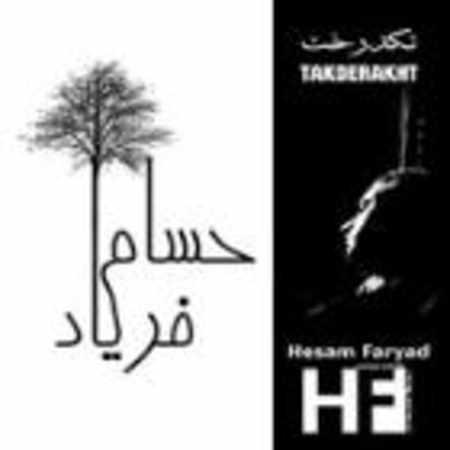 دانلود آلبوم تک درخت از حسام فریاد